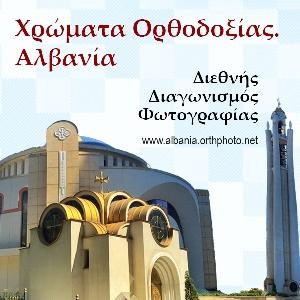 Χρώματα Ορθοδοξίας. Αλβανία